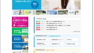 北海道情報大学 通信教育部