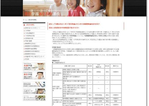 https://tuushin.com/kyouin/elementary/kinndai.html