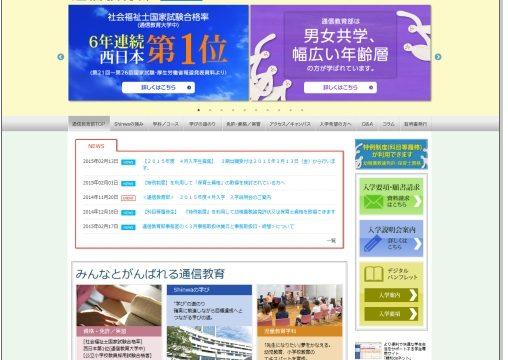 神戸親和女子大学 通信教育部