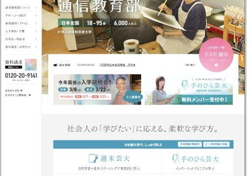 京都造形芸術大学 通信教育部