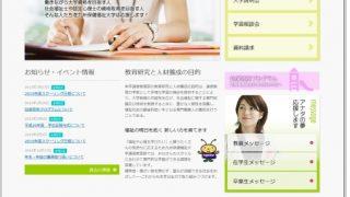 九州保健福祉大学 通信教育課程
