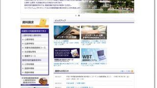 武蔵野大学 通信教育部