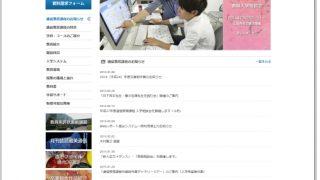 武蔵野美術大学 通信教育課程