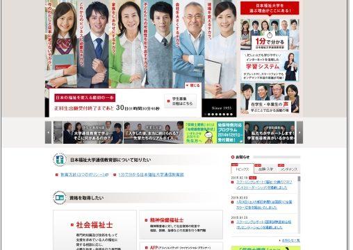 日本福祉大学 通信教育部