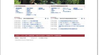 日本女子大学 通信教育課程