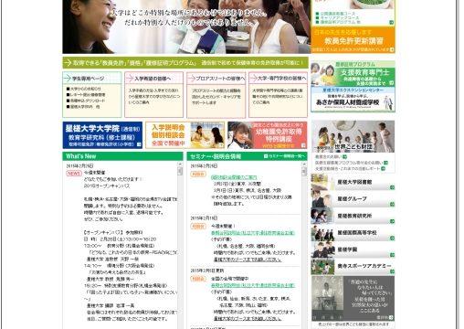 星槎大学 通信教育課程