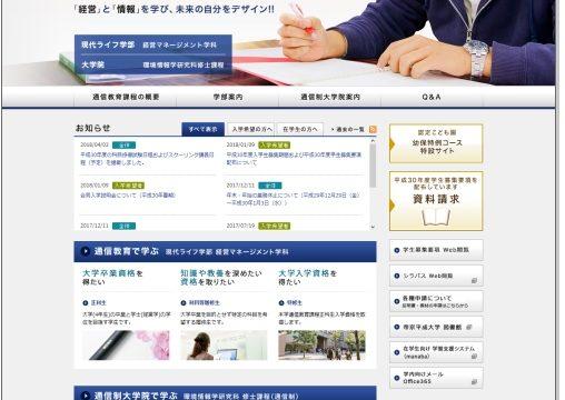 帝京平成大学 通信教育課程