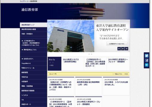 東洋大学 通信教育課程