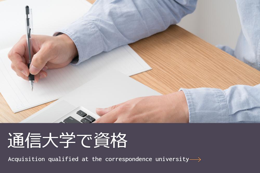 資格の取れる通信大学 一覧