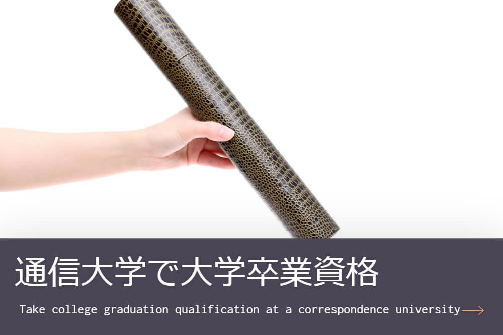 大学卒業資格『学士』が取れる通信大学